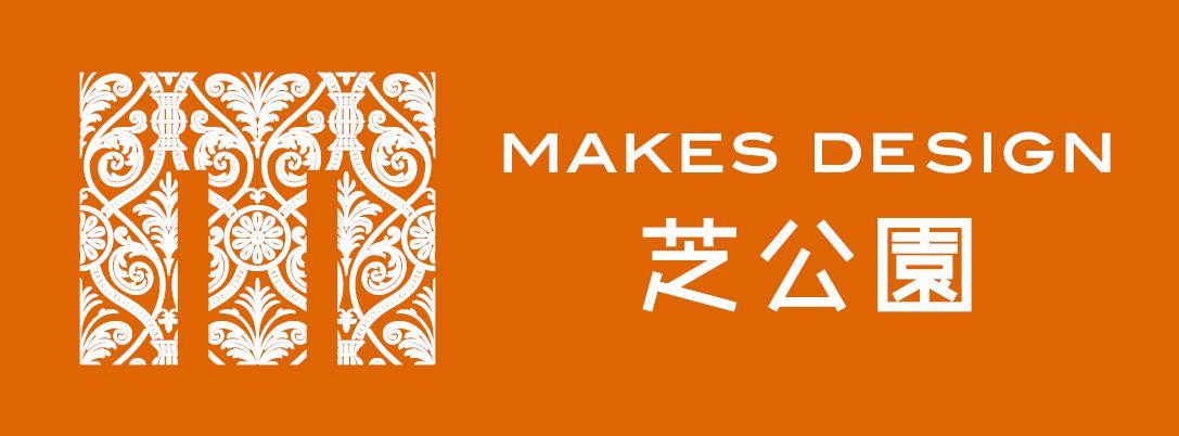東京 Makes Design 芝公園