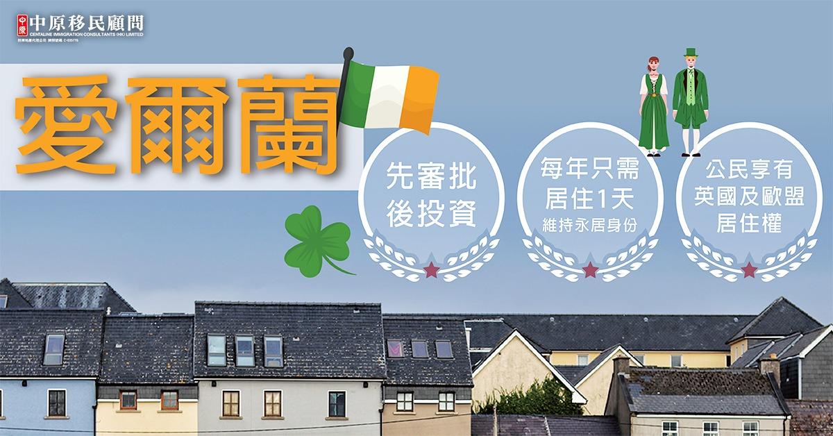 投資愛爾蘭移民 先審批後投資