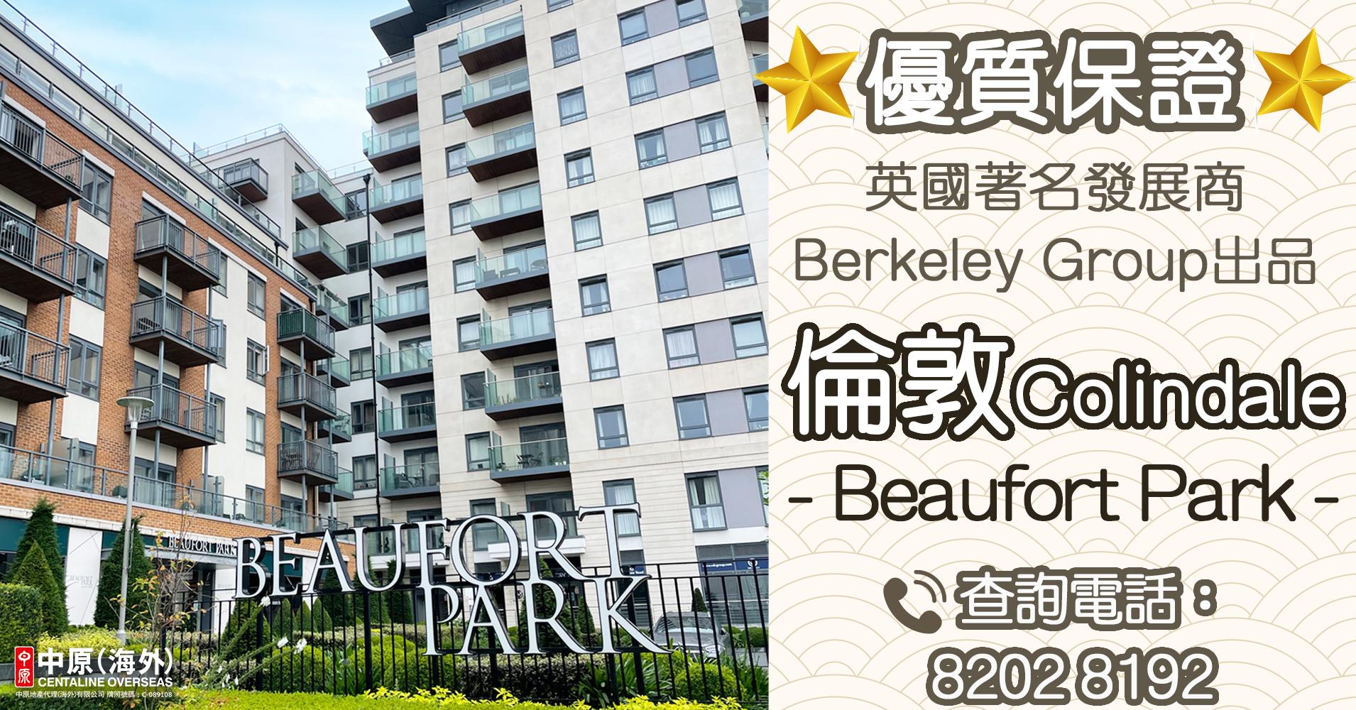 倫敦Colindale Beaufort Park英國著名發展商Berkeley Group出品 優質保證